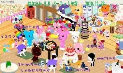 ちょこんの部屋201011221次会.jpg